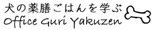 犬の薬膳を学ぶ | Office Guri Yakuzen